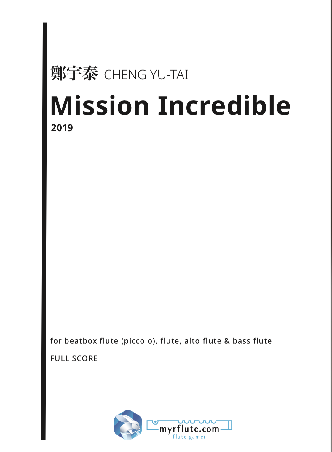 長笛四重奏 Mission Incredible for beatbox flute quartet